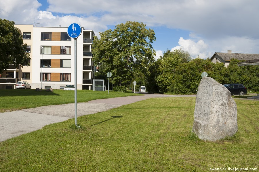 Город Кейла, Эстония. Август 2016 года.
