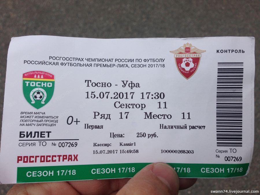 Тосно - Уфа, 15 июля 2017 года