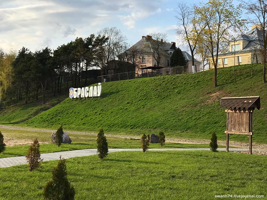 Браслав, Белоруссия