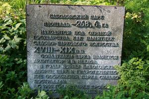 Упавшая табличка в Баболовском парке
