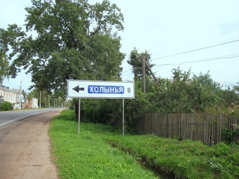 Деревня Холынья, Новгородская область.