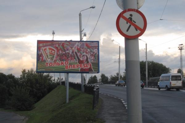 Витебск, политическая реклама.
