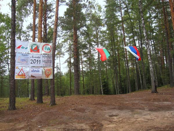 Мемориал Машерова-2011, Витебск, Белоруссия.