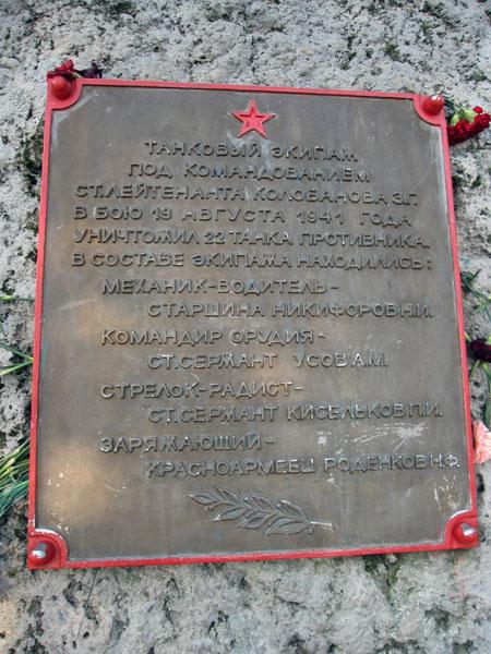 Памятник экипажу Зиновия Колобанова, август 2011 года.