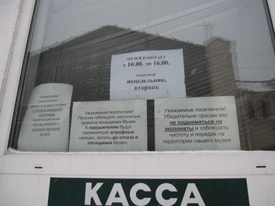 Центральный музей Октябрьской Железной Дороги