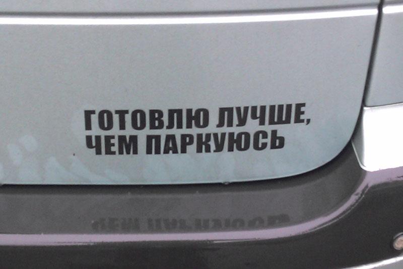 Готовлю лучше, чем паркуюсь