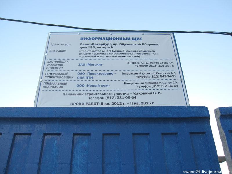 Речной вокзал, Петербург, октябрь 2012