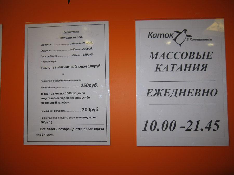 Каток на станции метро Бухарестская.