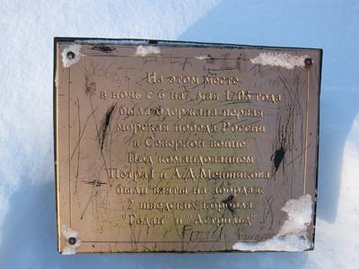 Екатерингофский парк, памятный знак
