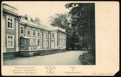 Старый Екатерингофский дворец