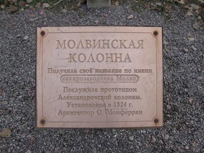 Екатерингофский парк, Молвинская колонна, ноябрь.