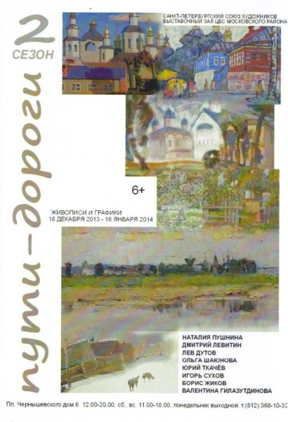 Выставка Пути-Дороги 2 в Выставочном центре Московского района