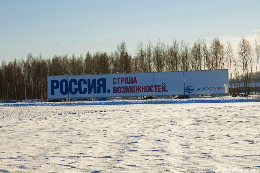 Аэропорт Пулково, реклама банка Россия