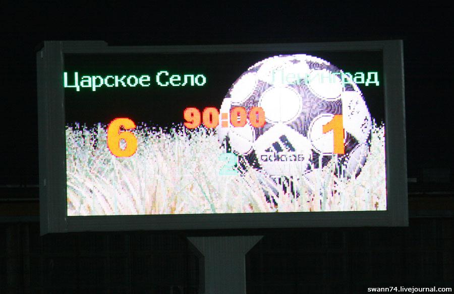 ФК Царское Село