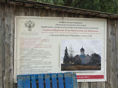 Церковь Благовещения на Мячине, июль 2015