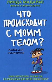 to-proishodit-s-moim-telom-Kniga-dly-mal-ikov-Eria-Madaras-Linda-Madaras_10204033_5c438fac