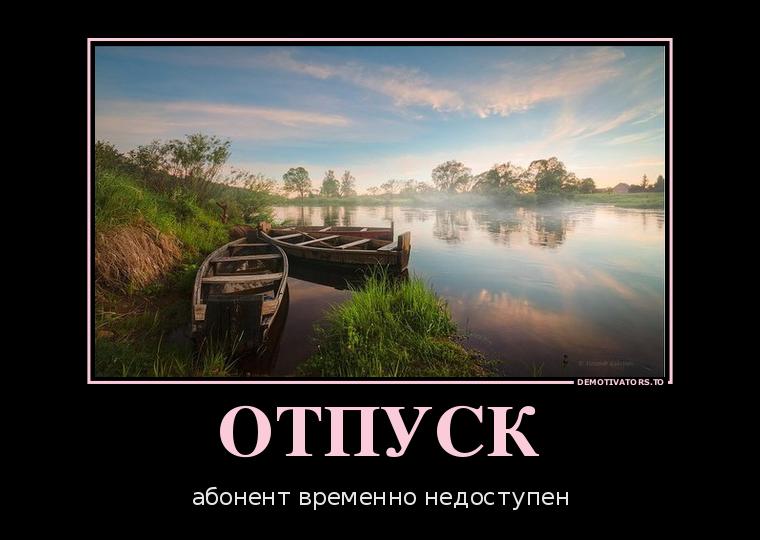 10388319_otpusk.png
