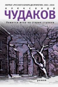 aleksandr-chudakov-lozhitsya-mgla-na-starye-stupeni-198x300