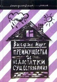 Preimuschestva_i_nedostatki_suschestvovaniya_8484