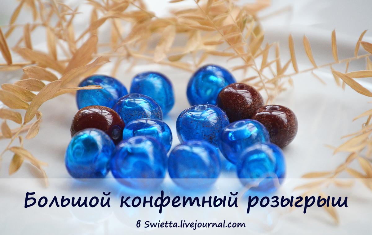 Большой конфетный розыгрыш - бусины