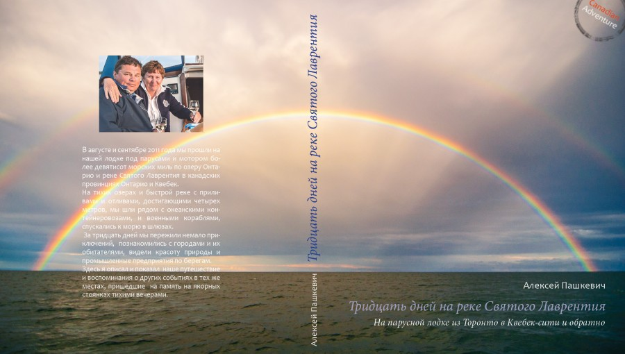 Cover rainbow NEW 2
