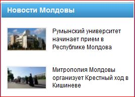 НовостиМолдовы