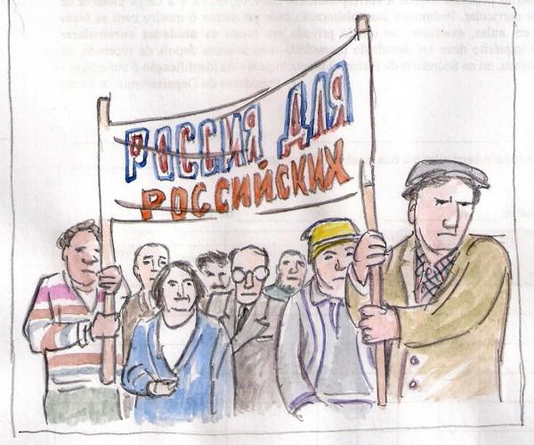 РоссияДляРоссийских