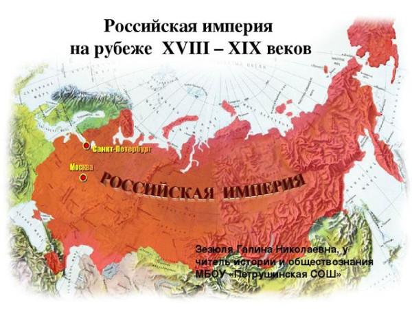Почему исконное Русь было заменено на Россия, и что означает это слово?