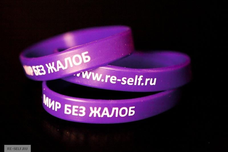 Фиолетовый браслет украина