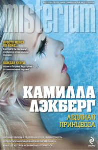 Kamilla_Lekberg__Ledyanaya_printsessa
