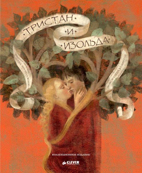Tristan and Isolde Celtic legend