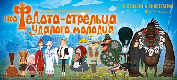 kinopoisk.ru-Pro-Fedota-streltsa_2C-udalogo-molodtsa-811160