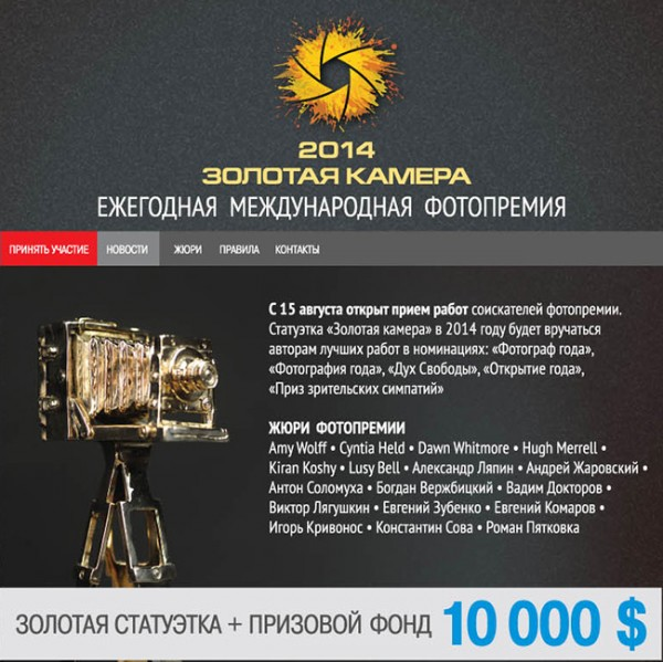 1-Photographer-Gold-Cam-2014