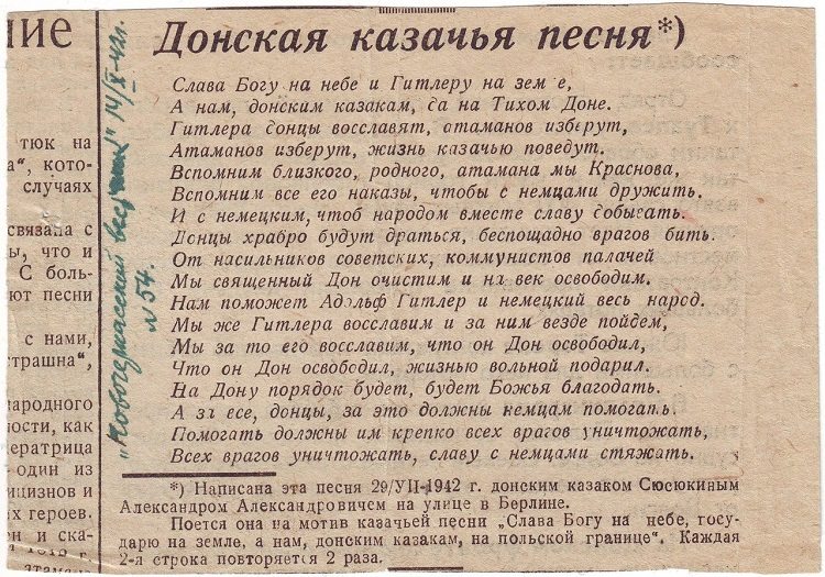 казак-посл