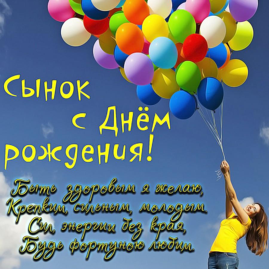 krasivye-otkrytki-kartinki-s-dnjom-rozhdeniya-synu-chast-1-aya-2