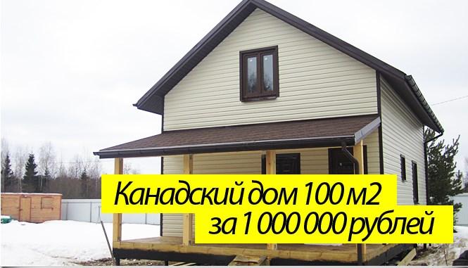 Дом строй дома до 3 млн рублей