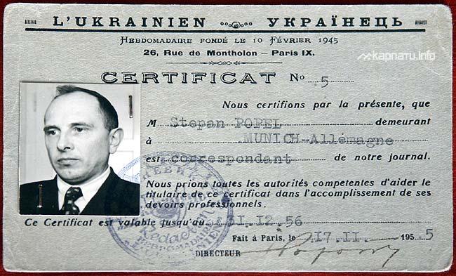Картинки по запросу Бандера немецкий паспорт