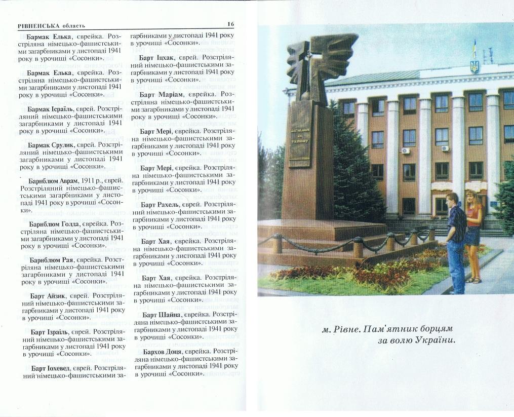 О бандеровцах и их жертвах
