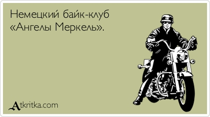 atkritka_1392918103_982