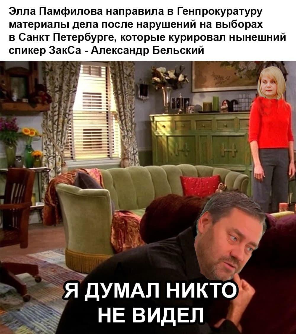 Родин пишет, что Памфилова противопоставила Петербург всей России