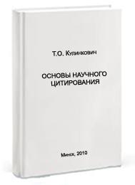 Tamara Kulinkovich