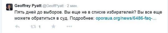 А если бы такое написал посол РФ?