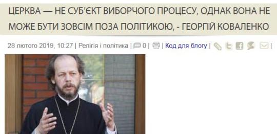 """И эта пакость что-то вякала о """"политическом православии"""""""