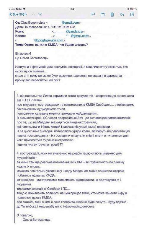 Богомолец_общ