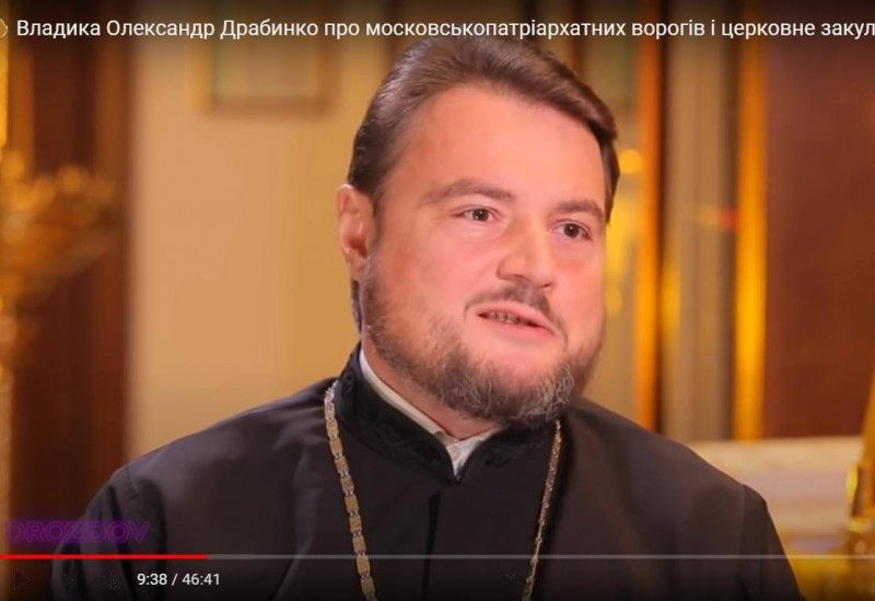 Губа, через которую украинский митрополит упоминает о «людях неба»