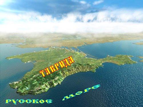 tavrida_русское море