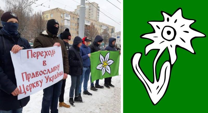 Эмблема украинского «Эдельвейса» во время пикетирования храма УПЦ (МП) и эмблема германского «Эдельвейса» (справа)