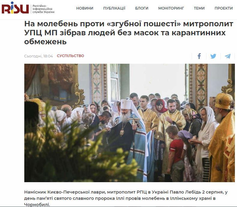 Униатская Ралигиозно-информационная служба RISU