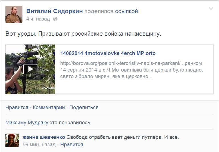 Сидоркин_Шевченко