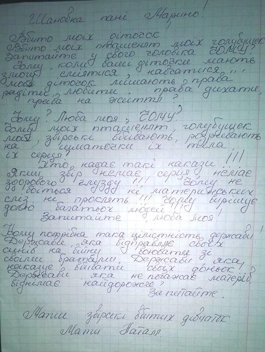 письмо Порошенко